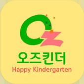 오즈킨더유치원어린이집 icon