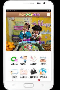 오즈킨더유치원어린이집 poster