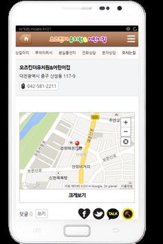 오즈킨더유치원어린이집 screenshot 1