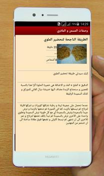 وصفات المسمن و الملاوي screenshot 3