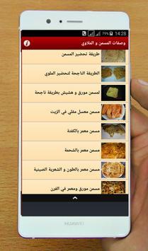 وصفات المسمن و الملاوي poster