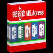 មេរៀន MS-Access 2007 icon
