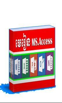 មេរៀន MS-Access 2007 poster