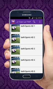 Tvscoov sport apk screenshot