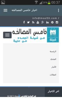 اخبار خامس المصالخة apk screenshot