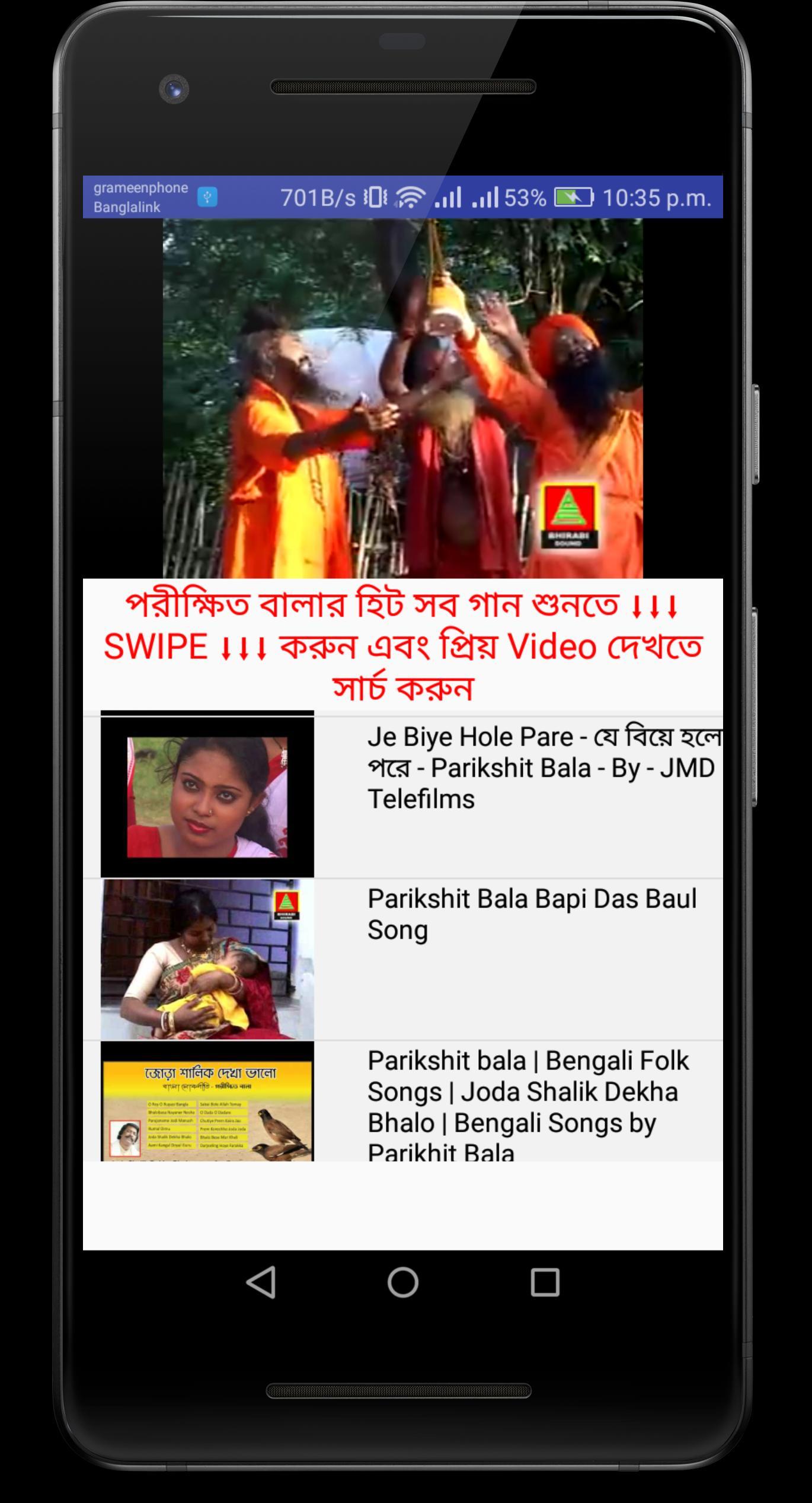 Baul Song Parikshit Bala Anti Feixista