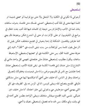 رسالة من أخ لأخته - كتاب screenshot 4