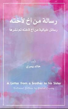 رسالة من أخ لأخته - كتاب poster