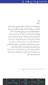 رسالة من أخ لأخته - كتاب screenshot 2