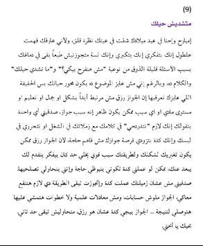 رسالة من أخ لأخته - كتاب screenshot 3