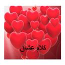 أحلى رسائل حب رومانسية ^^ APK