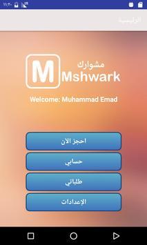 مشوارك - Mshwark poster