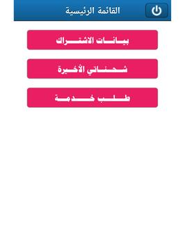 شركة أرين للإتصالات - الزبائن screenshot 2