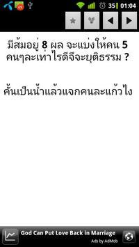 อะไรเอ่ย? screenshot 1