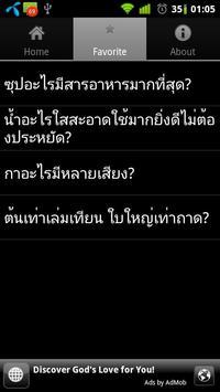 อะไรเอ่ย? screenshot 2