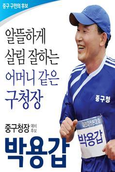 박용갑, 대전광역시 중구청장 후보 poster