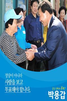 박용갑, 대전광역시 중구청장 후보 apk screenshot