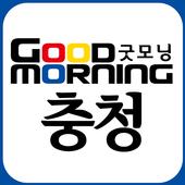 굿모닝충청,종합뉴스  경제 전문 신문 icon
