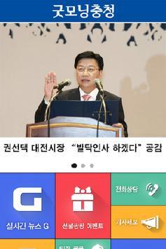 굿모닝충청,종합뉴스  경제 전문 신문 poster