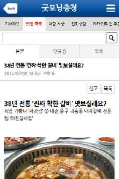 굿모닝충청,종합뉴스  경제 전문 신문 apk screenshot