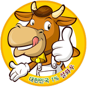 설화우, 대한민국 1% 명품한우 icon
