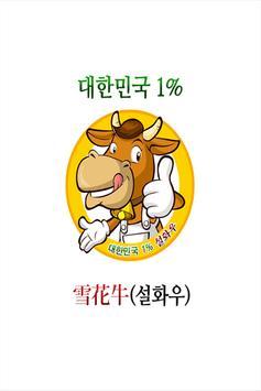 설화우, 대한민국 1% 명품한우 poster