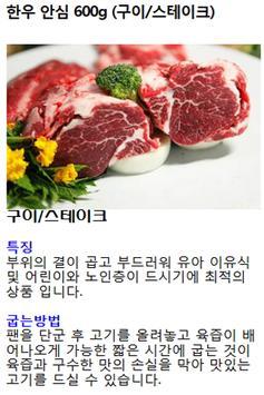 설화우, 대한민국 1% 명품한우 apk screenshot