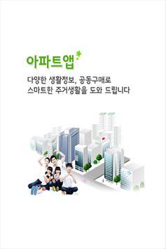 샘머리 아파트, 대전 둔산동 apk screenshot