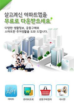 황실타운 아파트 공동구매, 대전 월평동 poster