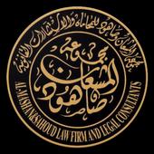 المشعان وصاهود - الكويت icon