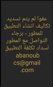 المشعان وصاهود - الكويت poster