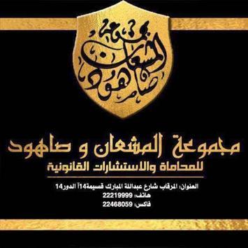 المشعان وصاهود - الكويت screenshot 1