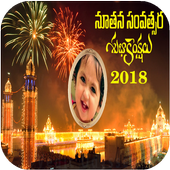New Year 2018 Telugu Wishes and Frames icon