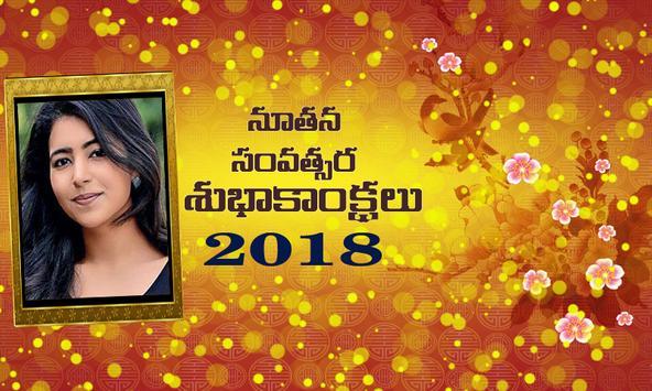 New Year 2018 Telugu Wishes and Frames screenshot 1
