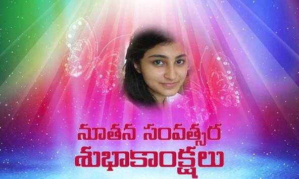 New Year 2018 Telugu Wishes and Frames screenshot 4