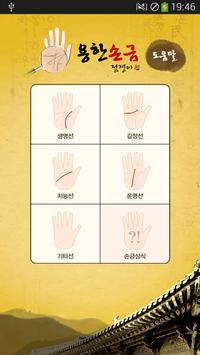 용한손금-손금,궁합,운명선,태양선,결혼선 poster