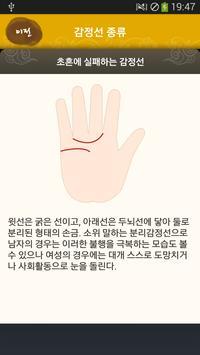 용한손금-손금,궁합,운명선,태양선,결혼선 apk screenshot