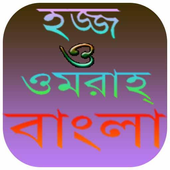 হজ্জ ও ওমরাহ্   Hajj Bangla icon