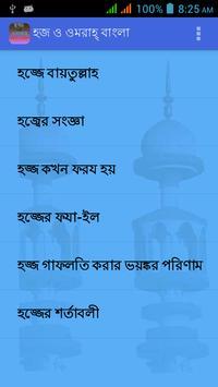 হজ্জ ও ওমরাহ্   Hajj Bangla poster