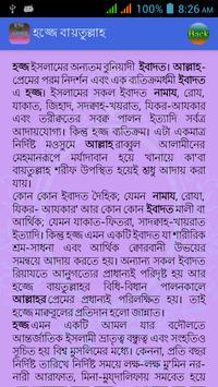 হজ্জ ও ওমরাহ্   Hajj Bangla apk screenshot
