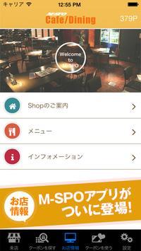渋谷スポーツカフェダイニングM-SPO(エムスポ) apk screenshot