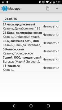 MSS apk screenshot