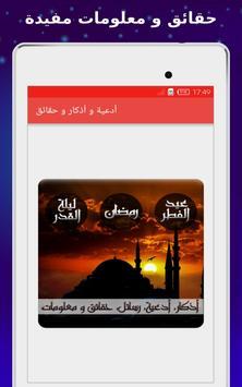 Ramadan, Eid Al fitr & Laylat alQadr islamic texts poster