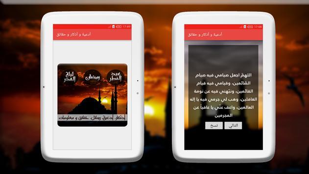 Ramadan, Eid Al fitr & Laylat alQadr islamic texts apk screenshot