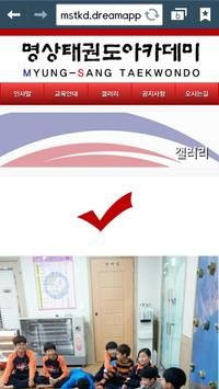 명상태권도아카데미 apk screenshot