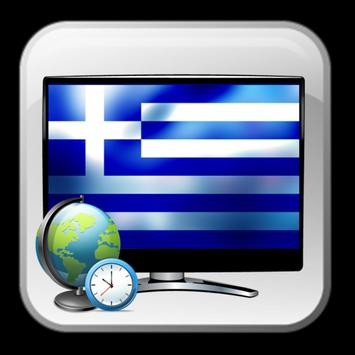 Greece TV guide show time poster
