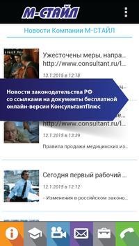 М-СТАЙЛ Правовой консультант screenshot 3