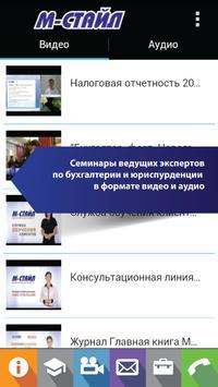 М-СТАЙЛ Правовой консультант poster