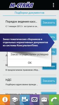 М-СТАЙЛ Правовой консультант screenshot 1