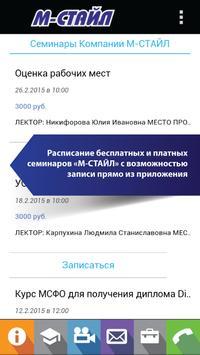 М-СТАЙЛ Правовой консультант screenshot 2